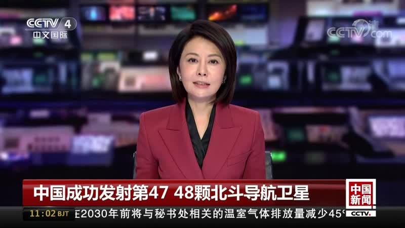中国成功发射第47 48颗北斗导航卫星 ¦ CCTV中文国际