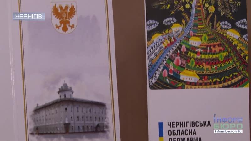 Картина школярки прикрасила візитівку Чернігівщини