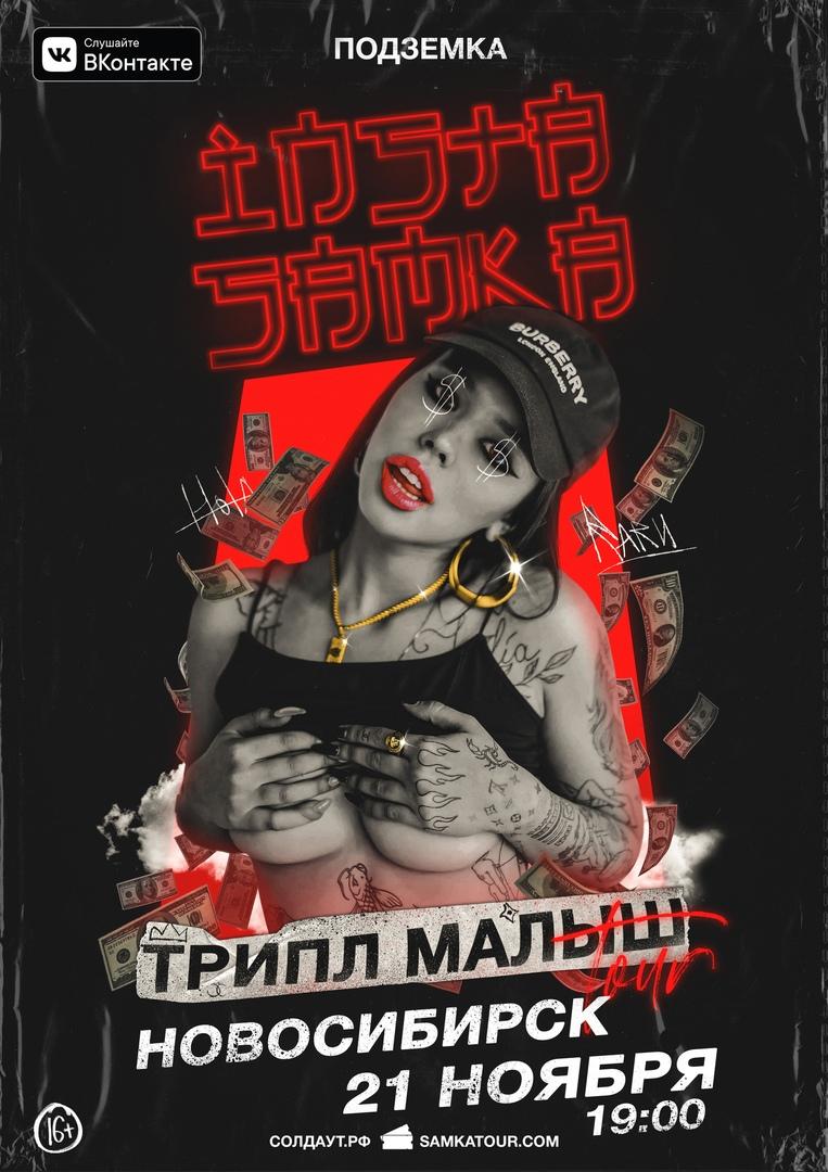 Афиша Новосибирск INSTASAMKA / 21.11 / НОВОСИБИРСК ПОДЗЕМКА