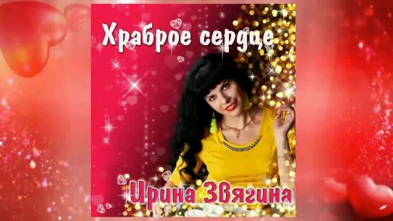 Ирина Звягина Храброе сердце официальный клип cover Gilda Natalia Oreiro Corazon valiente