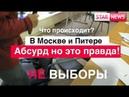 Беспредел В Москве и Питере что происходит Новости Россия 2019