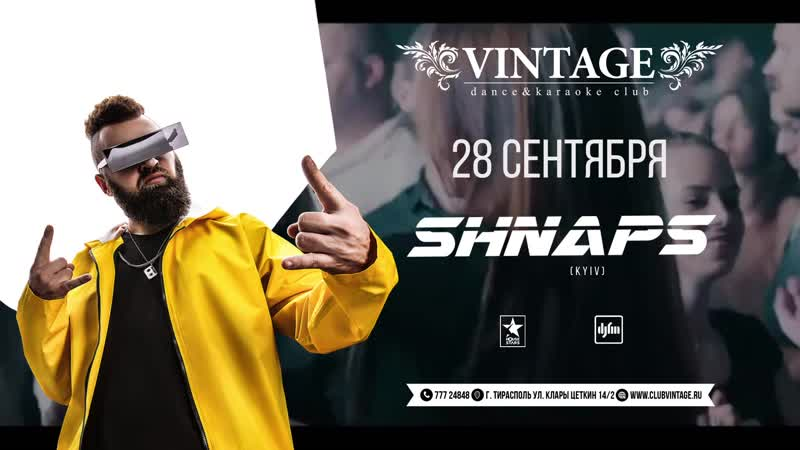 Анонс 28 Сентября DJ SHNAPS
