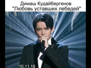 """Димаш Кудайбергенов """"Любовь уставших лебедей"""" (Живой голос, )"""
