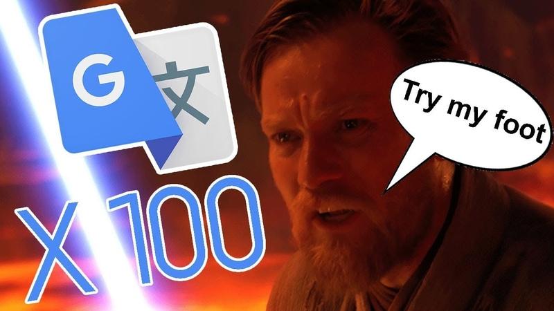 Anakin vs. Obi-Wan but Google Translated 100 times