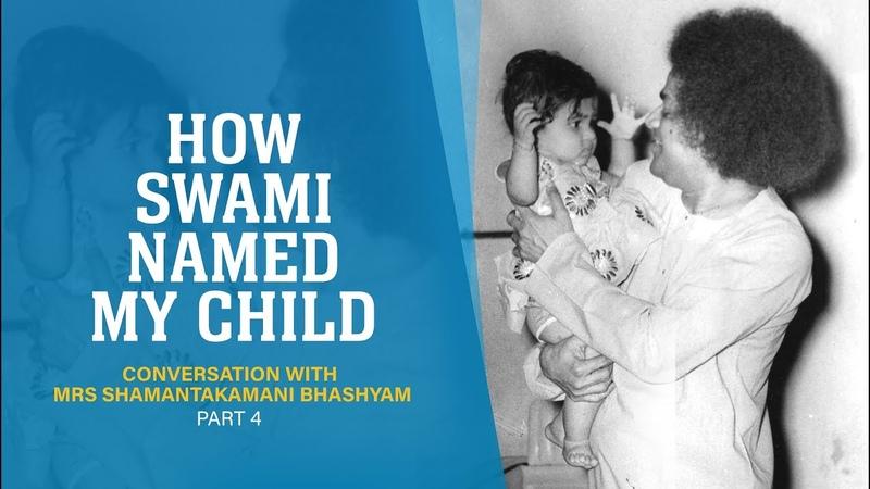 How Swami Named My Child | Conversation with Mrs Shamanthakamani Bhashyam | Part - 4