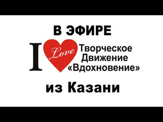 "Гала-концерт фестиваля ""ПЯТЬ ЗВЁЗД 2019"" (трансляция из Казани)"