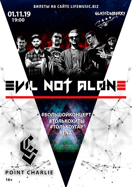 Афиша Москва ДОП: 01.11 Evil Not Alone - Большой концерт!