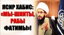 Мы шииты рабы Фатимы ! Шиитский еретик Ясир Хабис признался чьими рабами являются шииты!