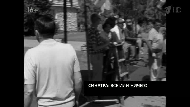 Фрэнк Синатра Всё или Ничего Part II Doc Rus