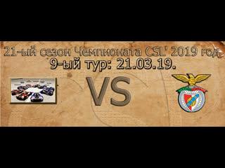 """Чемпионат (21-ый сезон), 9-ый тур: .: """"Карбалисты"""" ~ """"Benfica""""."""