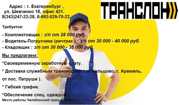 Удаленная работа вакансии челябинская область freelancer systems