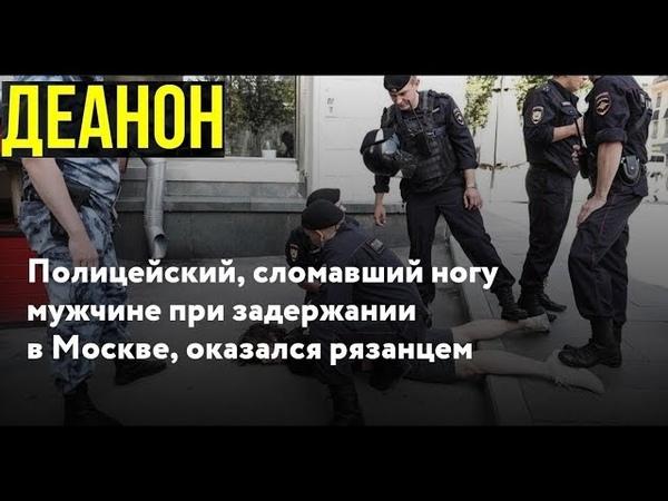 Оборотни Путинского режима Деанон полицейского сломавшего ногу дизайнеру Коновалову