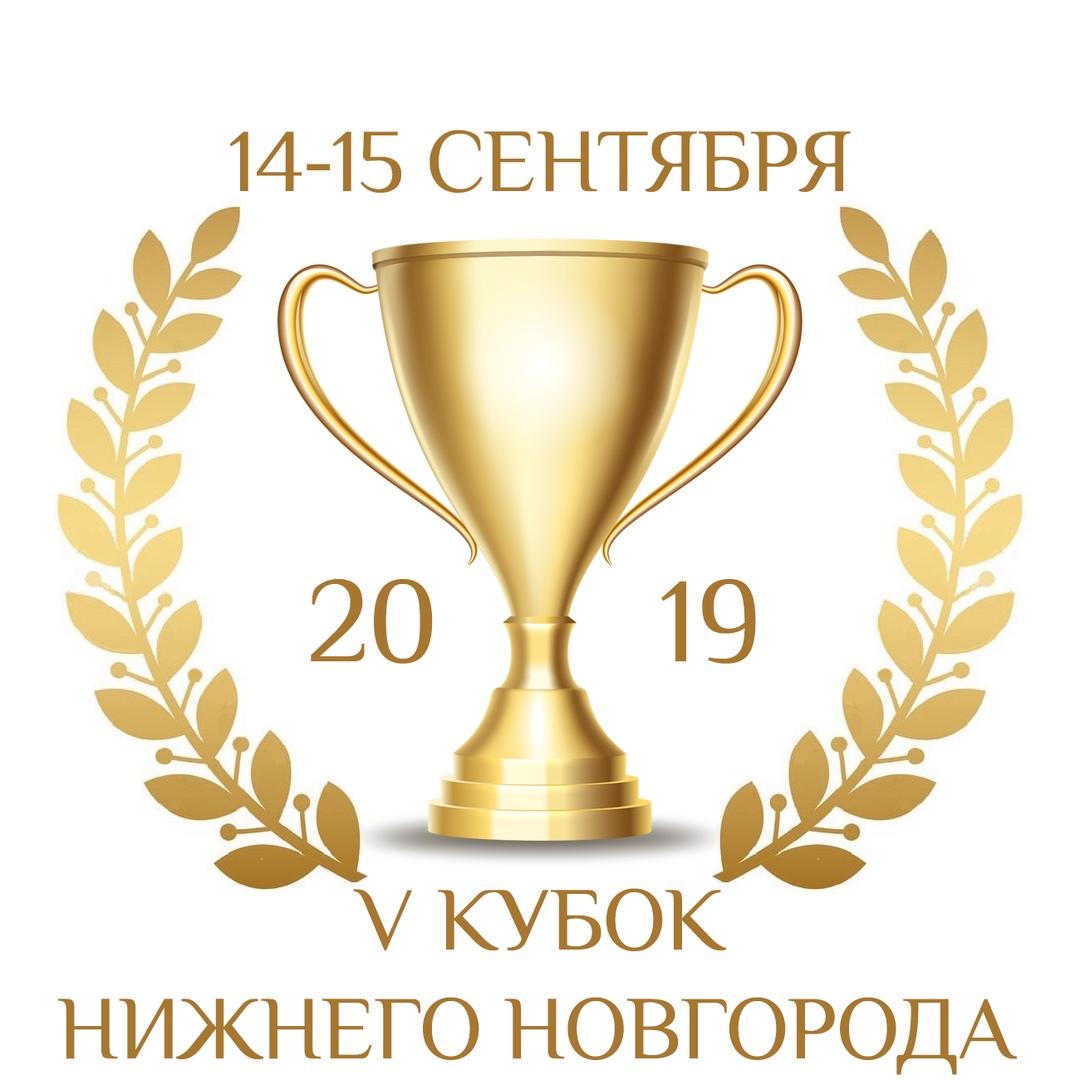 Афиша Нижний Новгород Кубок Нижнего Новгорода по МАФИИ 2019