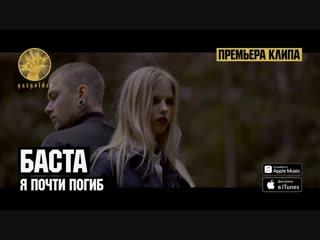 Баста - Я почти погиб | #vqmusic