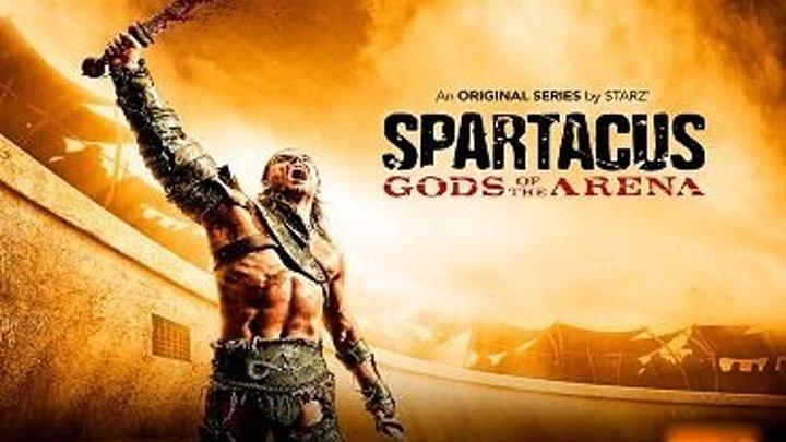 Спартак Боги арены 2 ceзон полностью 2011 года