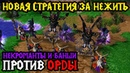 Grubby ORC vs NightEnD UD Некроманты и банши Cast 78 Warcraft 3