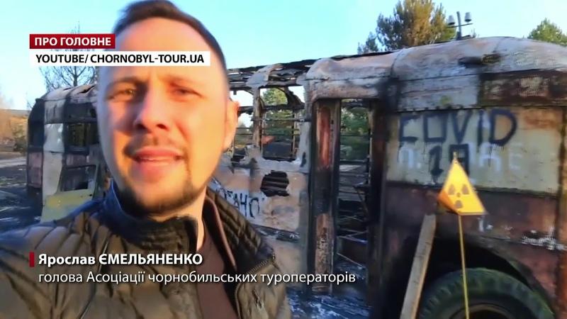 Які наслідки пожежі в Чорнобилі