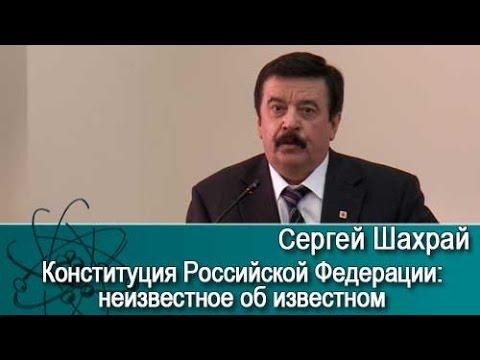 Конституция Российской Федерации неизвестное об известном Лекция Сергея Шахрая