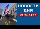 Путин снял Чайку Смертельный вирус Страшная авария во Флориде Протест со стволами