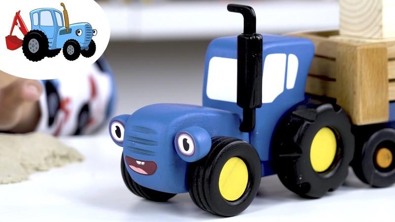 Настоящее волшебство Синий трактор превращает кубики в животных Развивающее видео для детей