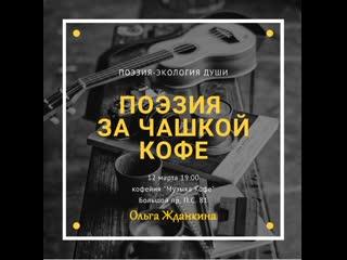 Ольга ЖданкинаМузыка Кофе