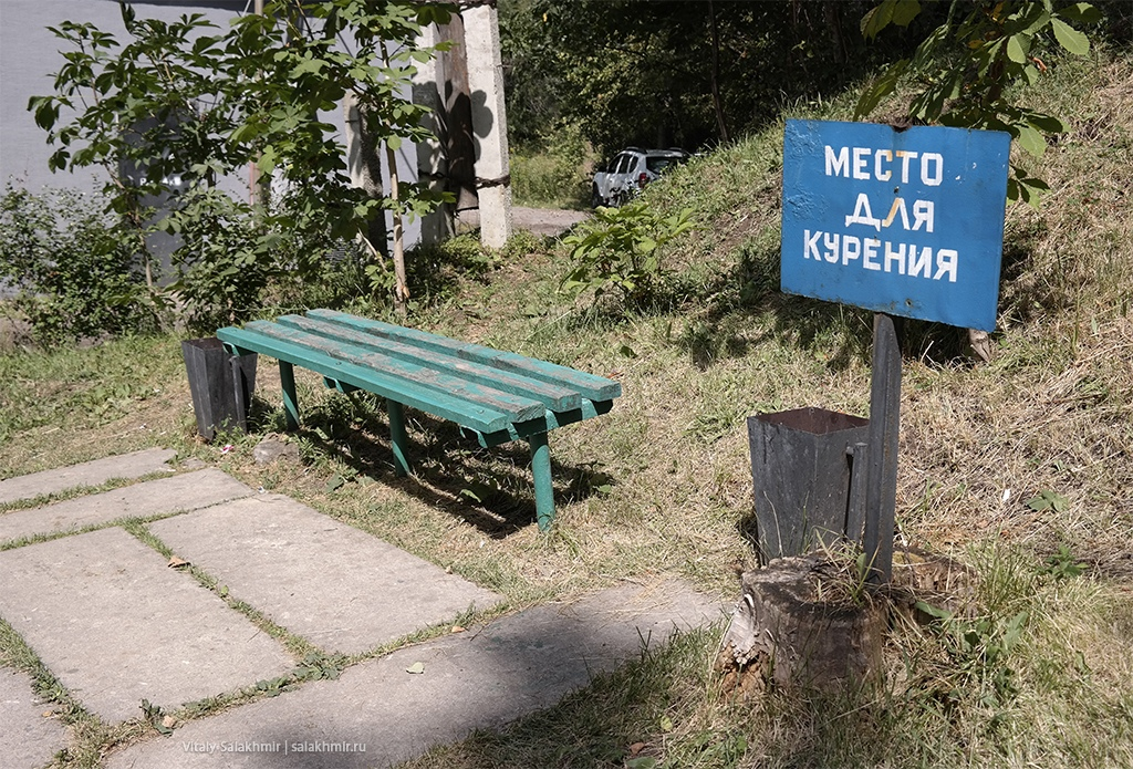 Место для курения, санаторий Ак-Кайын, Алматы 2019