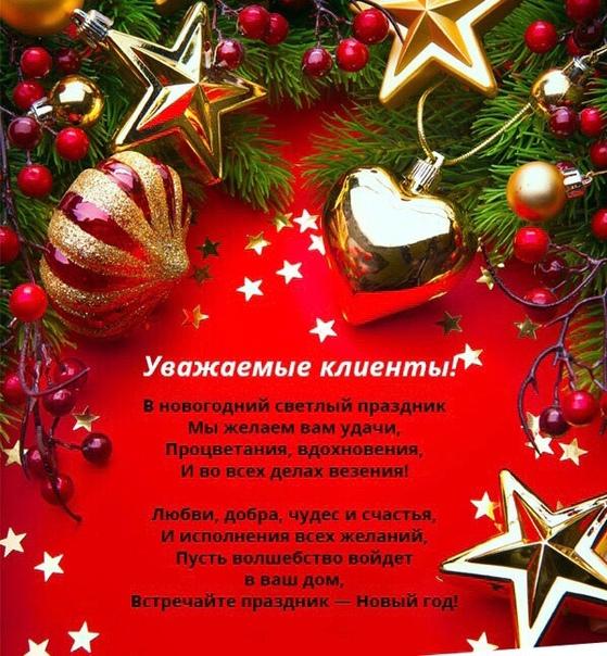 Поздравить покупателей с наступающим новым годом