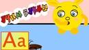 Алфавит для детей. Учим буквы. Буквы алфавита - А. Развивающий мультик для малышей.