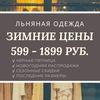 Белорусский текстиль+Льняная одежда со скидками