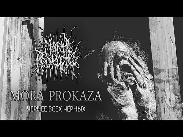 MORA PROKAZA ЧЕРНЕЕ ВСЕХ ЧЁРНЫХ Blacker Than Black official video BLACK METAL 2018 Subtitles