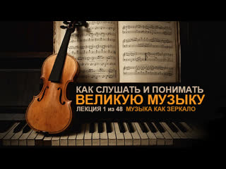 Как слушать и понимать великую музыку - 1 из 48 - Музыка как зеркало