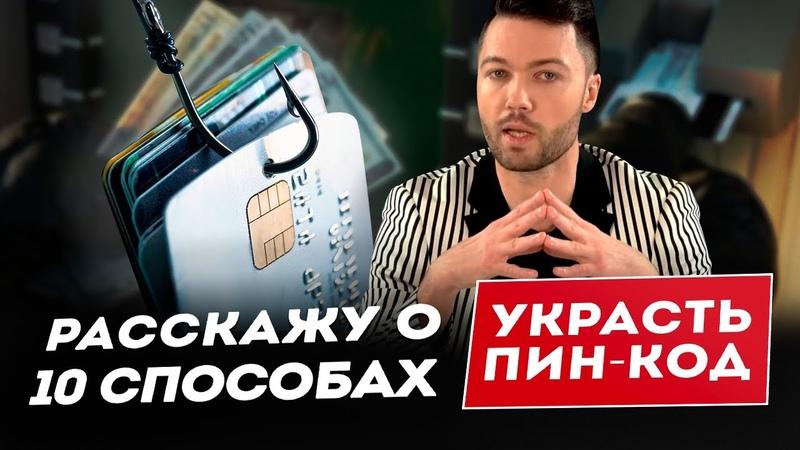 10 СПОСОБОВ УКРАСТЬ ПИН КОД Тинькофф знает Взлом банкомата и мошенничество Люди PRO 4