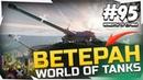 ZaMax ветеран World of Tanks оры и бомбежки со стрима 95