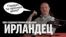 Дмитрий Goblin Пучков про фильм Ирландец | Синий Фил 313
