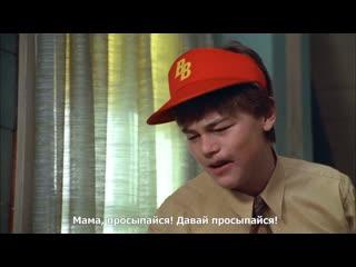 18-летний ДиКаприо в роли умственно неполноценного