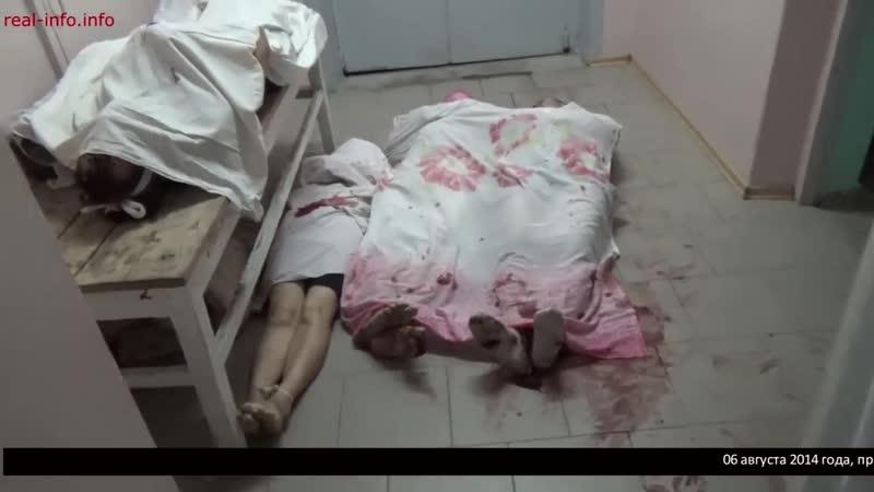 Раненые и убитые укрофашистами в Суходольске 06.08.2014 18!