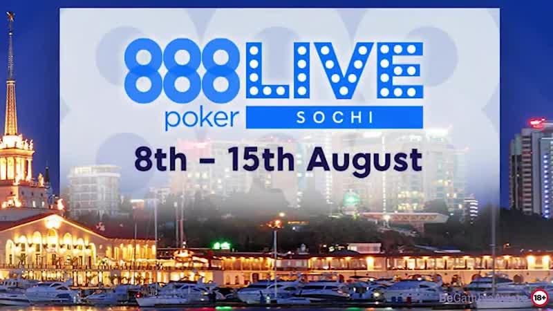 888pokerLIVE Сочи - Серия началась!