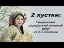 Українська хустка - як пов'язували в стародавні часи. 2 платка в старинном головном уборе.