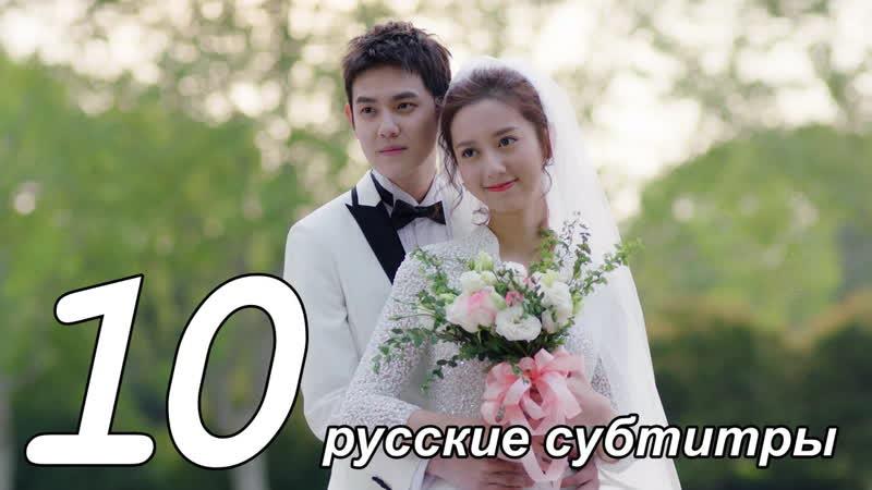 (FSG 1GK) Красавчик 2 10 серия (русские субтитры) 国民老公 2 Pretty Man 2
