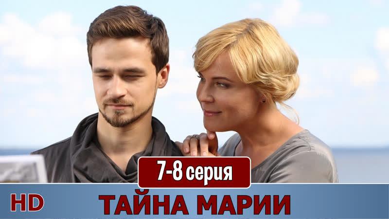 Тaйнa Мaрии 7 8 серия 2019 HD