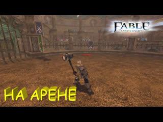 РВЕМ ВСЕХ НА АРЕНЕ - Fable Anniversary Стрим №3