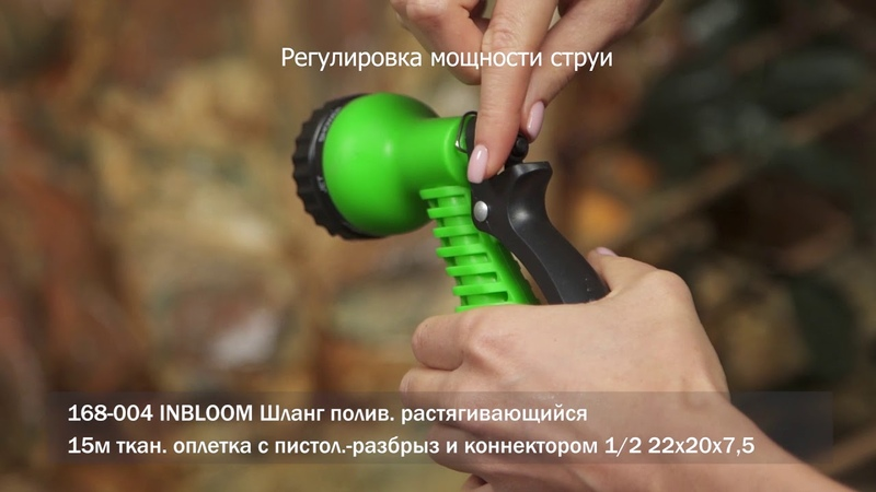INBLOOM Шланг полив растягивающийся Арт 168 004