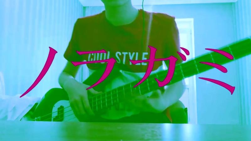 Noragami Aragoto OP Bass Cover