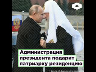 Администрация президента построит резиденцию для патриарха в Царском Селе | ROMB