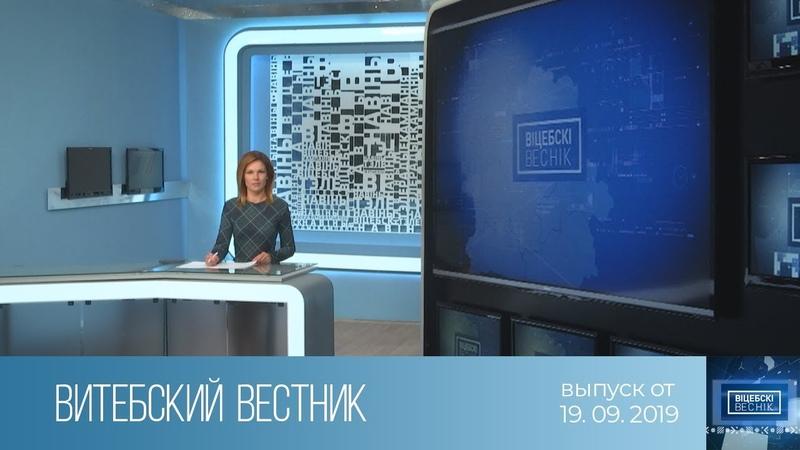 Витебский Вестник (19.09.2019)