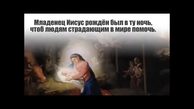 Звездочки ярко сияли (рождественская песня)