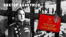 Виктор Семёнович Абакумов - начальник «СМЕРШа»