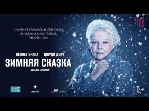 ЗИМНЯЯ СКАЗКА Kenneth Branagh Theatre Company