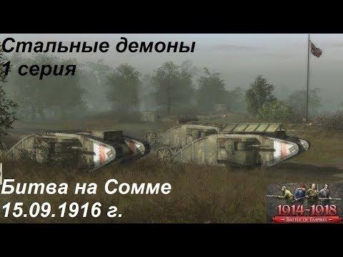 [Battle of Empires: 1914-1918] Стальные демоны, 1 серия. Миссия Бой на Сомме, 15.09.1916 г.