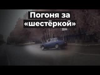Остросюжетная погоня за пьяным водилой на шестёрке в Кирове